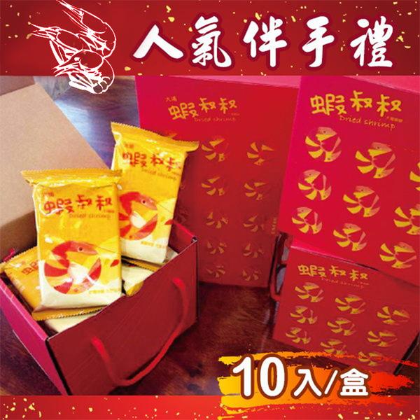免運↘蝦叔叔 大尾蝦酥25g×10包/盒  超商取貨每單最多2盒
