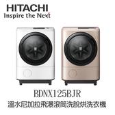 【HITACHI 日立】12.5公斤 溫水尼加拉飛瀑滾筒洗脫烘洗衣機 BDNX125BJR右開