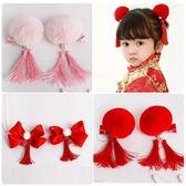 女孩髮夾中國娃娃復古攝影道具兒童演出頭飾流蘇毛球頭花寶寶飾品 至簡元素