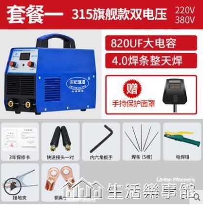 世紀瑞凌315 400 250雙電壓220v 380v兩用全自動家用工業級電焊機NMS【樂事館新品】