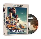 【停看聽音響唱片】【DVD】決戰中途島