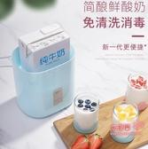 酸奶機 發酵菌家用小型全自動自製益生乳酸菌種發酵劑酸奶菌粉 2色 雙12提前購