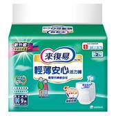 來復易 輕薄安心活力褲 M號 (9片 / 4包) 紙尿褲【杏一】