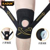 八字穩定專業運動護膝男女半月板損傷跑步籃球羽毛球登山騎行護具·樂享生活館
