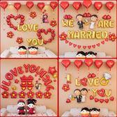 創意婚房禮結婚禮新婚房布置用品婚慶裝飾字母鋁箔膜氣球套餐梗豆物語