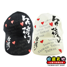 【收藏天地】台灣紀念品*台灣特色帽子-我愛台灣(兩款可選) ∕ 文創 送禮 台灣 服飾