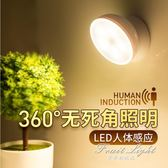 led人體感應智慧小夜燈充電池式聲控燈樓道家用臥室樓梯廁所走廊 果果輕時尚