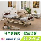 【送四樣好禮】康元 日式三馬達電動病床 RY-850 電動床 醫療床 護理床 居家用照顧床 病床