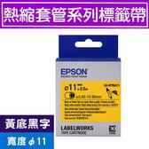 EPSON LK-6YBA11 S656415 標籤帶(熱縮套管系列)黃底黑字