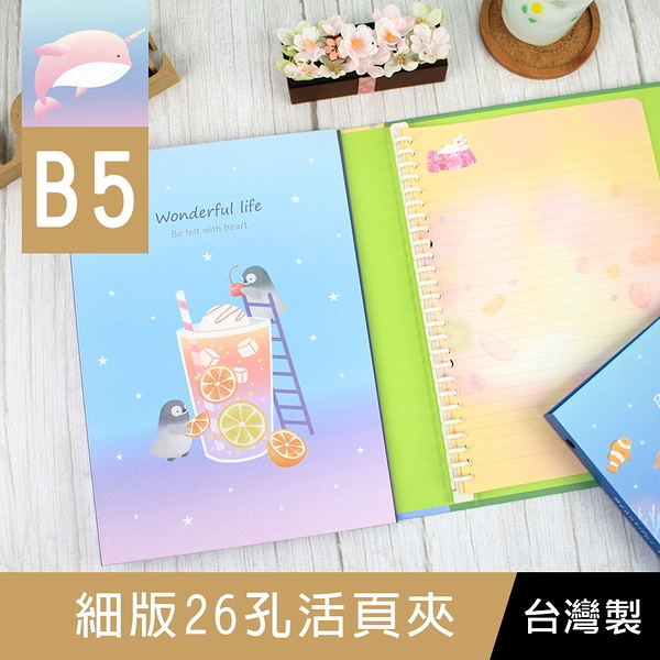 珠友 PF-11001 B5/18K 細版26孔牛皮活頁夾/硬紙板孔夾/26孔冊/資料夾-Pastel Fantasy