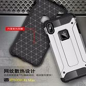 iPhone Xs Max 金剛鐵甲二合一保護套 全包軟邊外殼 手機殼 四角緩衝防摔殼保護殼 手機套 蘋果手機殼