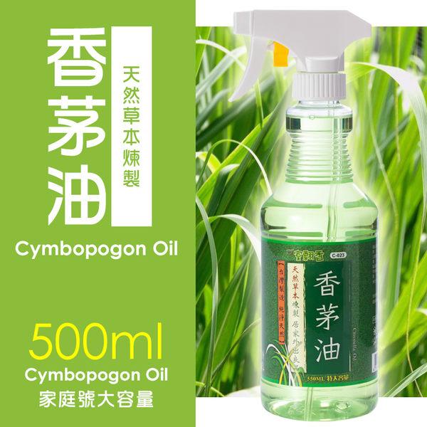 室飄香 香茅油 550ml (噴槍瓶) C-023