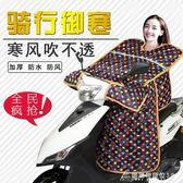 電動車擋風被女冬季加大加厚加絨擋風男騎車電瓶車摩托車擋風罩 酷斯特數位3c YXS