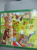 【書寶二手書T1/少年童書_WFB】動物狂歡節_林滿秋