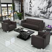 辦公沙發茶幾組合商務接待小型沙發現代簡約會客三人位辦公室沙發igo    西城故事