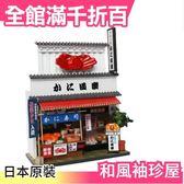 【小福部屋】【大阪店鋪系列 道頓崛 螃蟹道樂】日本原裝 和風袖珍屋 親子DIY 玩具【新品上架】