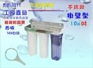 【巡航淨水】10吋三管白鐵濾殼組(一透兩白)淨水器.電解水機前置過濾器.飲水機.軟水器.貨號3511