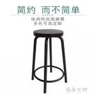 蘋果手機店凳子鐵藝吧椅家用高凳簡約現代高腳吧凳椅子實木吧台椅『優童屋』