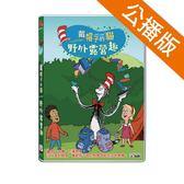 (加拿大動畫)戴帽子的貓-野外露營趣 DVD 公播版