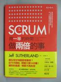 【書寶二手書T1/財經企管_IQW】SCRUM-用一半的時間做兩倍的事_傑夫‧薩瑟蘭
