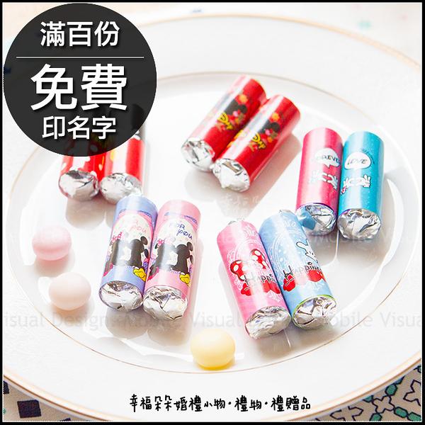 米奇米妮喜糖-「單條」迷你曼陀珠(滿百份免費印名字)-送客喜糖/迎賓擺桌/給你好心情/創意糖果