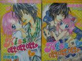 【書寶二手書T6/漫畫書_MPW】Kiss啾啾啾_1&2集合售_阿南滿雪