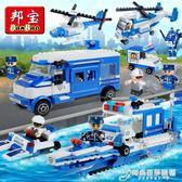 邦寶積木玩具警察拼裝玩具兒童玩具男孩益智塑料拼裝積木6歲10歲WD 時尚芭莎