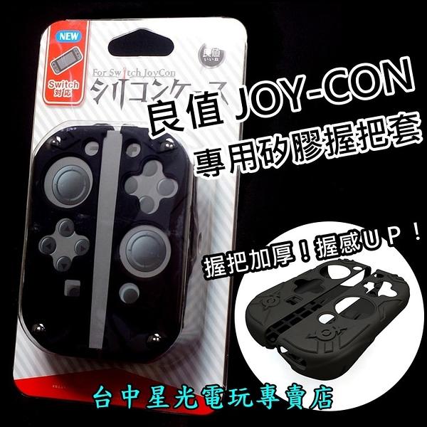 【NS週邊】☆ 良值 Switch JOY CON 矽膠套 果凍套 保護套 黑色款 ☆【加厚超好握】台中星光電玩