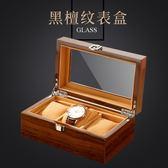 手錶盒米蘭茜木質制玻璃手錶盒首飾品手錶收納盒子展示盒箱子3只裝【新店開業八五折】