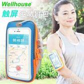 戶外運動跑步手機便攜臂包男女可觸屏運動健身手機臂包臂套蘋果X華為 PA2395『紅袖伊人』