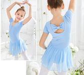 舞蹈服兒童女練功服夏季短袖女童純棉芭蕾舞