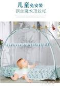 蚊帳嬰兒可折疊免安裝寶寶bb新生兒童床魔術小蚊帳罩加密帶支架CY『小淇嚴選』