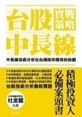 二手書博民逛書店 《台股中長線實戰略》 R2Y ISBN:9867084527│杜金龍
