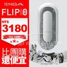 奢華壞男。日本TENGA《TFZ-001 FLIP ZERO 旗艦太空飛機杯 》重複使用型【下殺$3180】