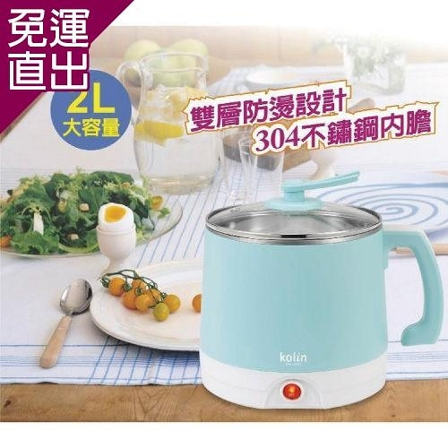 歌林 雙層防燙不鏽鋼美食鍋KPK-LN203【免運直出】