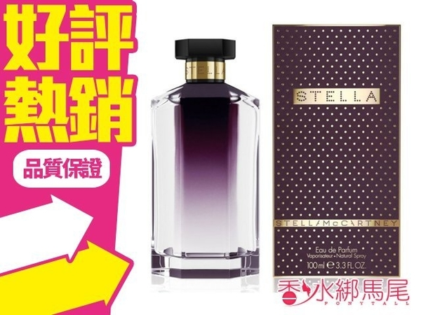 Stella McCartney Stella 同名女性淡香精 100ML 新到商品◐香水綁馬尾◐