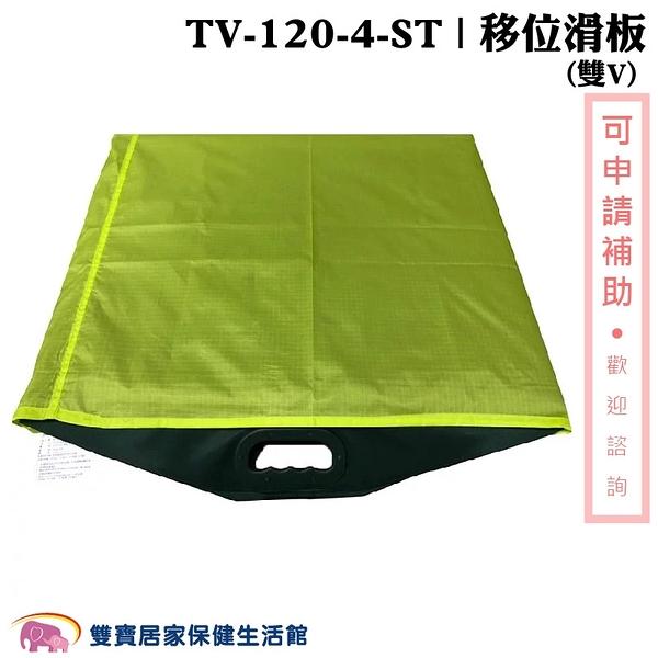 強生 移位滑板(雙V) TV-120-4-ST 移位滑墊 移位滑墊B款 病人移位 臥床照顧