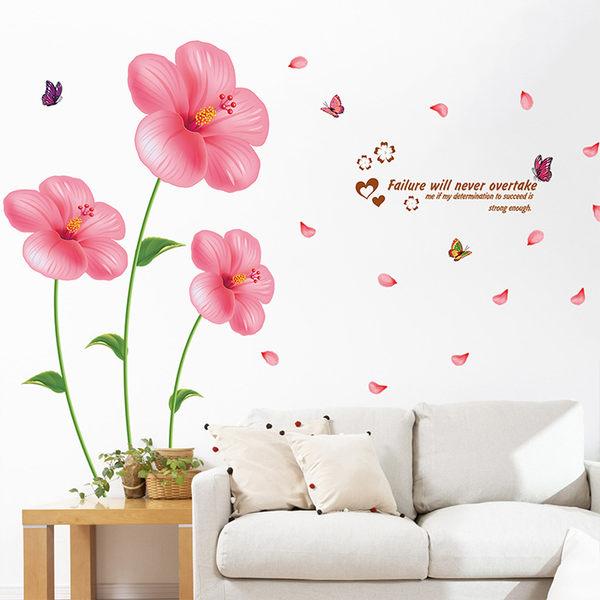 DIY無痕壁貼  浪漫粉色花朵 牆貼 創意壁貼《Life Beauty》