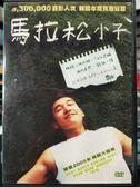 影音專賣店-P04-061-正版DVD-韓片【馬拉松小子】-曹承佑 金美淑
