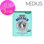 【MEDIUS】SOS急救型凝露面膜-毛孔護理(5入組)