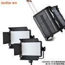 【EC數位】GODOX 神牛 LED500X2 CB Kit雙燈套裝組 含 CB-10 多功能拉桿箱 LED可調色溫