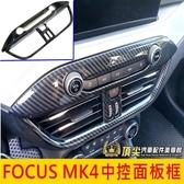 FORD福特【FOCUS MK4中控面板框】福克斯 卡夢飾條 冷氣中間風口框 空調旋鈕框 2019