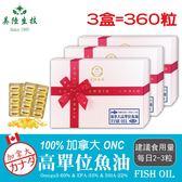 【美陸生技】100%加拿大ONC高純度TG型魚油【120粒/盒(禮盒),3盒下標處】AWBIO
