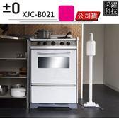 【加送被褥吸頭】±0 正負零 XJC-B021  Y010二代 輕量無線 充電式 除塵蹣 保固一年