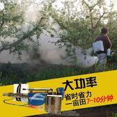 電動噴霧器 汽油噴霧器彌霧機農用煙霧機電動迷霧噴農藥果樹大棚脈沖高壓打藥  DF  免運