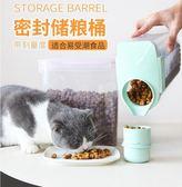 飼料桶儲糧桶寵物保鮮狗糧貓糧儲物防潮收納密封【步行者戶外生活館】