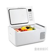車載冰箱 美固車載冰箱壓縮機冷藏冷凍迷你家用冰箱車家兩用小冰箱YTL 皇者榮耀3C