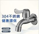 【304洗衣龍頭】SUS304不鏽鋼洗衣機4分出水龍頭 長栓快開不銹鋼水電材料