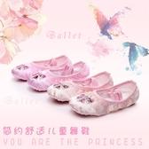 緞面舞蹈鞋女軟底練功鞋兒童女童芭蕾舞鞋成人貓爪鞋形體舞鞋綢緞 快速出貨