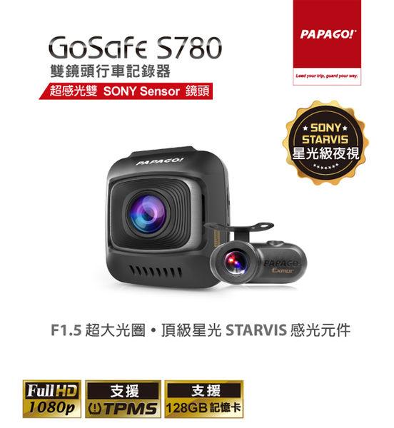 PAPAGO! GoSafe S780【送16G+GTM202天線】星光級 STARVIS  雙鏡頭 測速提示 行車記錄器